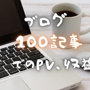 ブログ100記事に到達した時のPVページビュー数(アクセス数)と収益を公開