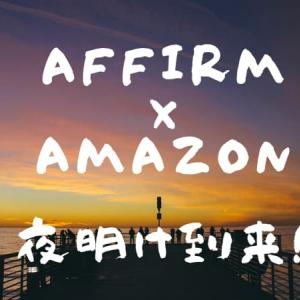 アファームホールディングスaffirmAFRMがアマゾンamazonのメイン後払いシステムに採用