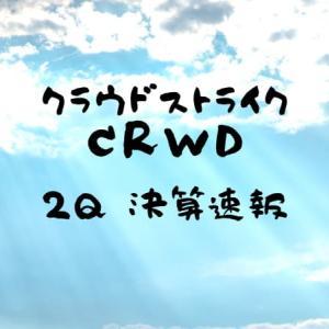 クラウドストライクcrowdstrikeCRWDが好決算!第二四半期決算2Qを発表