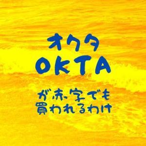 オクタOKTA(米国アメリカ株)の将来性を決算含めて分析してみた