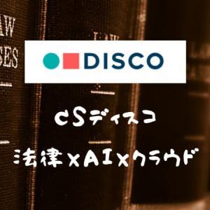 シーエスディスコCSDisco(LAW)の決算から今後の株価を見通してみた。