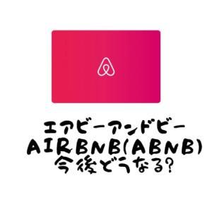エアビーアンドビーairbnb(ABNB)の株価予想。コロナの影響と今後は?