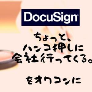 ドキュサインDocuSignDOCUの株価の今後と将来性。