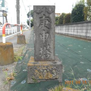庚申塔(藤ノ木坂信号付近)