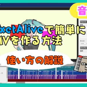 【歌詞アニメーション(歌詞付き動画)】TxetAliveで簡単にMVを作る方法【使い方の解説】