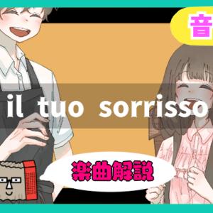 【初音ミク・KAITO】il tuo sorriso(君の笑顔)【オリジナルソング】