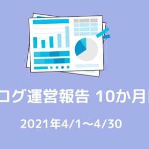 【ブログ運営報告】ブログを始めて10ヶ月が経ちました
