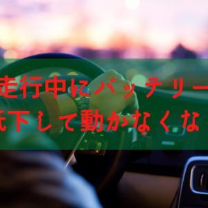 車で走行中にバッテリー電圧が低下して動かなくなった時の話