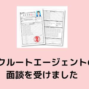 【体験談】リクルートエージェントの面談を受けた感想
