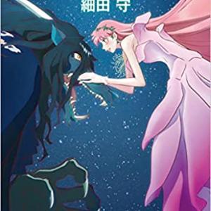 【ネタバレあり】映画『竜とそばかすの姫』の感想