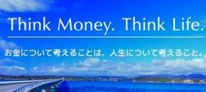 セミナー④ 【ファイナンシャルアカデミー】「不動産投資スクール 体験セミナー」 (9/11)