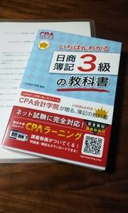 「日商簿記3級の教科書」無償提供♡