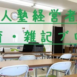 教育改革で小学校の算数はどう変わったか?