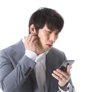 【Powerbeats Pro】片方のイヤホンから音が聞こえない場合の対処法