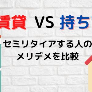 おひとり様セミリタイアのお家事情 賃貸VS持ち家のメリデメを比較