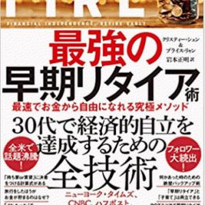 【セミリタイア本】『FIRE 最強の早期リタイア術――最速でお金から自由になれる究極メソッド』を聴いてみた