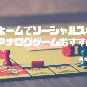 【療育のプロが実践中】ステイホームでソーシャルスキル を学べるアナログゲームおすすめ5選