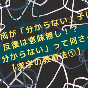 漢字の構成が「分からない」子には、反復は意味無し!?「分からない」って何さ…【漢字の教育法①】