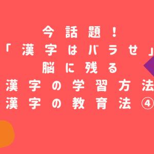 今話題!「漢字はバラせ」脳に残る漢字の学習方法【漢字の教育法④】