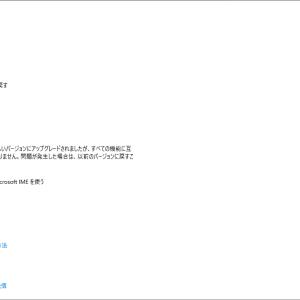【Windows】キーボードの変換をmac風にする