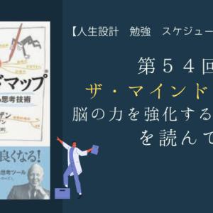 第54回【書評】ザ•マインドマップを読んで【マインドマップの作り方と使い方】