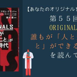 第55回【書評】ORIGINALS誰もが「人と違うこと」ができる時代を読んで【あなたのオリジナルズを見つけよう】