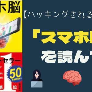 第69回【書評】スマホ脳を読んで【最強(凶?)のマルチタスクから身を守れ】