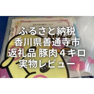 【ふるさと納税】香川県善通寺市の返礼品 豚肉こま切れ4㎏ 実物と感想をれ