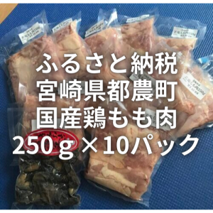【お手軽・大量】宮崎県都農町 若鶏もも肉(250g×10パック)&若鶏炭火焼 実物レビュー