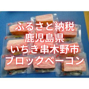 【高還元率】鹿児島県いちき串木野市の返礼品 プリマハム ブロックベーコンのレビュー