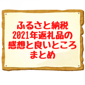 【ふるさと納税】2021年に貰ったの返礼品の感想と良いところ【まとめ】
