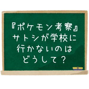 【アニポケ考察】サトシが学校に行かないのはどうして?