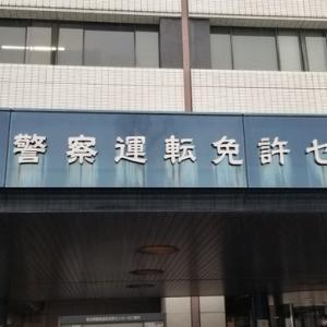 鴻巣運転免許センターの行き方【更新の流れ・空いている時間は?】