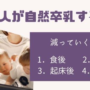 完母・混合・完ミ 3人それぞれの生後6か月から自然卒乳まで