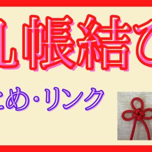 几帳結び(酢漿草结) Cloverleaf Knot まとめ 記事と動画のリンク