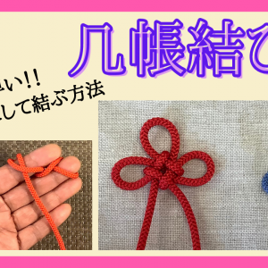 几帳結び(酢漿草结) Cloverleaf Knotの結び方 左手を道具にして結ぶ方法 慣れると速く結べます