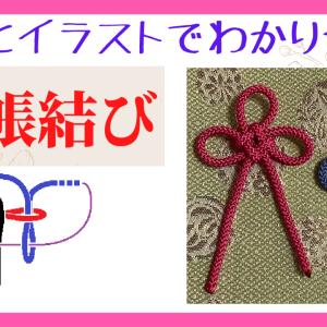 几帳結び(酢漿草結)Cloverleaf Knotの結び方 -イラスト解説-