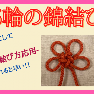 5輪の錦結び(團錦結)Brocade Knot -韓国の結び方応用-