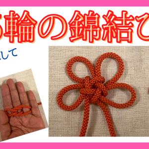 5輪の錦結び(團錦結)Brocade Knot 手を道具として使う結び方 動画あり