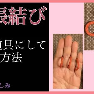 几帳結びの(酢漿草結)Cloverleaf Knotの結び方 -左手を道具にして結ぶ方法-