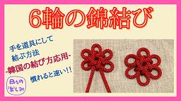 6輪の錦結び(團錦結)Brocade Knot -韓国の結び方応用-