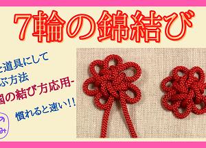 7輪の錦結び(團錦結)Brocade Knot -韓国の結び方応用-