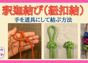 釈迦結び(紐扣結)Lanyard Knot, Button Knot, Diamond Knot -手を道具にして結ぶ方法-