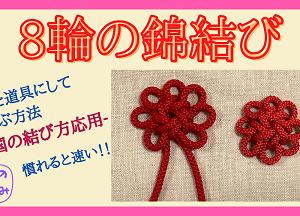 8輪の錦結び(團錦結)Brocade Knot -韓国の結び方応用-