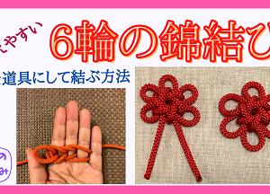6輪の錦結び(團錦結)Brocade Knot 手を道具として使う結び方