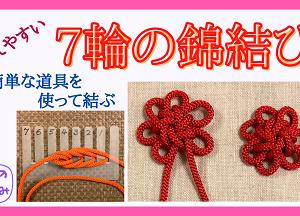 7輪の錦結び(團錦結)Brocade Knot 簡単な道具を使って結ぶ方法 分かりやすく規則性がつかみやすい結び方