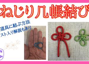 ねじり几帳結びの結び方 手を道具として使う結び方と紐が短い場合の結び方
