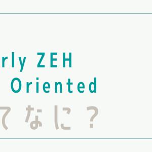 Nearly ZEH、ZEH Orientedってなに?【ZEH制度を分かりやすく解説】