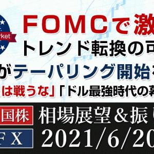 【FOMCで激震】FRBがテーパリング議論開始を示唆!トレンド転換の可能性|2021年6月20日更新
