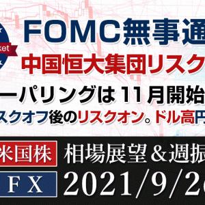 【FOMC無事通過】米国テーパリング開始は11月濃厚!中国恒大集団のデフォルト危機リスクは続く|2021年9月26日更新